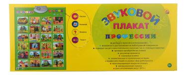 Интерактивный плакат Рыжий Кот Профессии