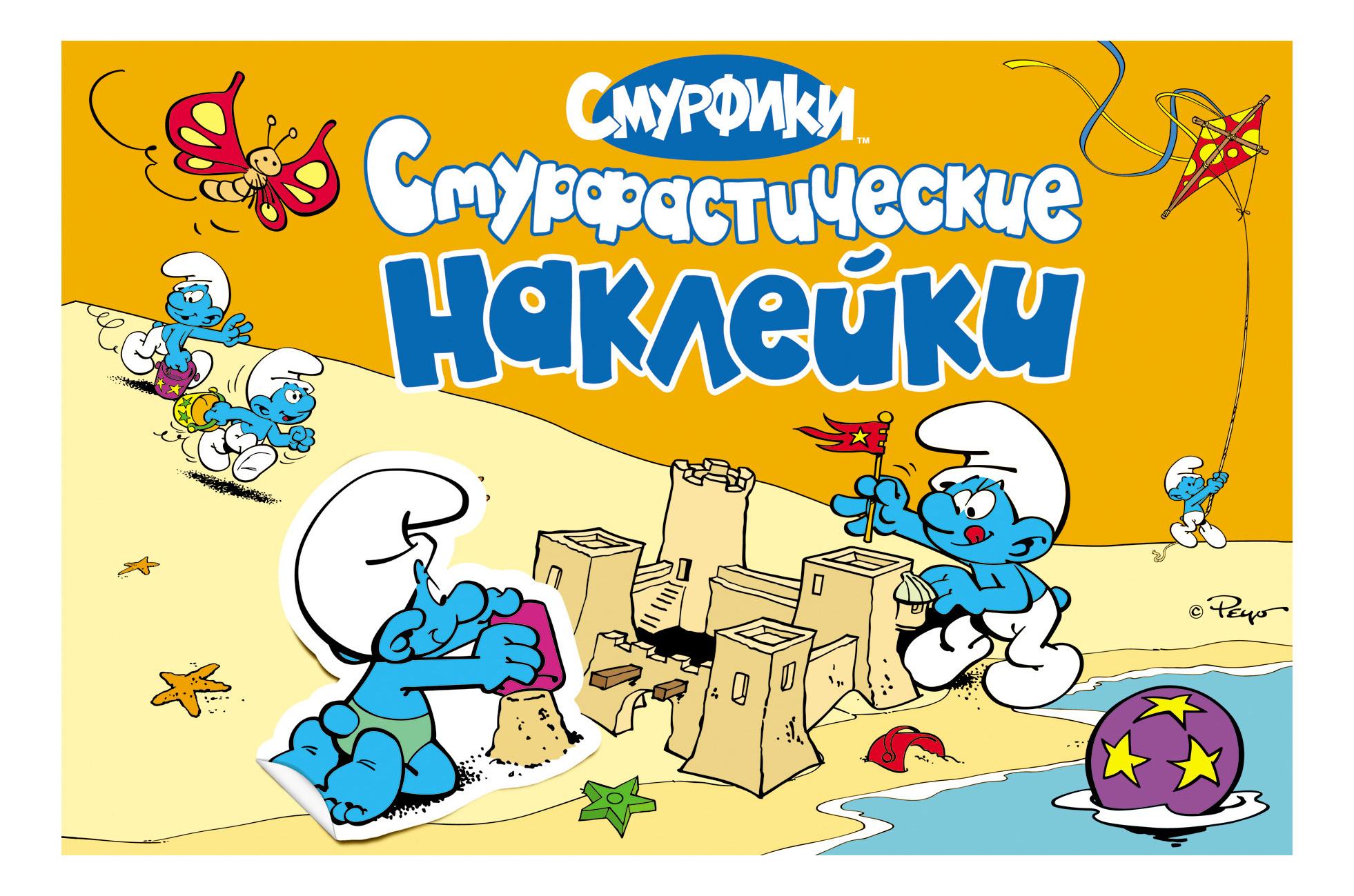 Наклейка декоративная для детской комнаты Росмэн Смурфастические наклейки