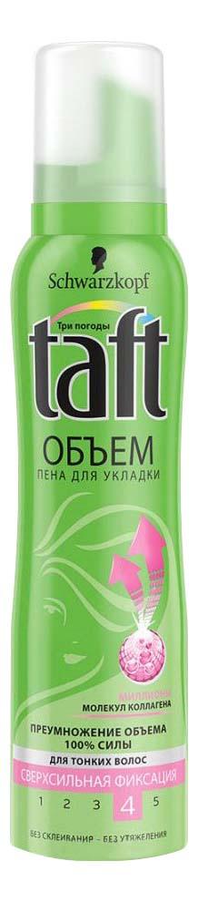 Купить Пена для укладки волос Taft Объем сверхсильная фиксация 150 мл, средство для укладки волос 2218283/2087232/2028759/1909631