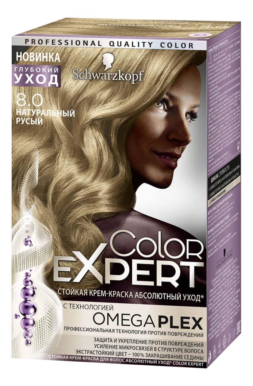 Краска для волос Schwarzkopf Color Expert Натуральный русый 8.0