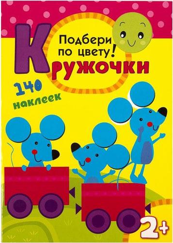 Купить Книга С наклейками Мозаика-Синтез кружочк и подбери по Цвету! (Мс10114), Книги по обучению и развитию детей