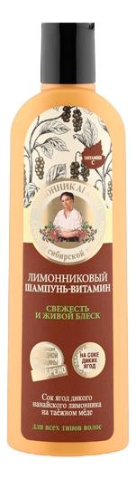 Купить Шампунь Рецепты бабушки Агафьи свежесть и живой блеск, лимонниковый, 280 мл, шампунь для женщин Рецепты Бабушки Агафьи свежесть и живой блеск