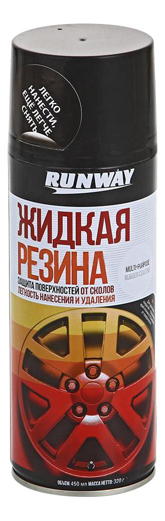 Жидкая резина RUNWAY 450мл RW6700