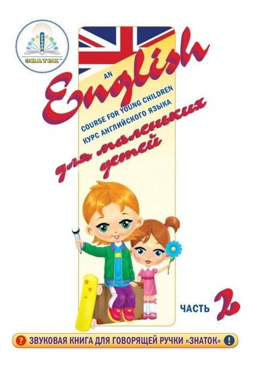 Книжка Знаток курс Английского Языка для Маленьких Детей Ч.2 фото