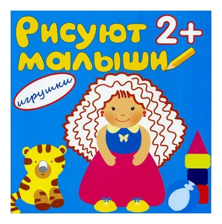 Купить Рисуют малыши Игрушки, Книжка Школа Семи Гномов Рисуют Малыши Игрушки, Мозаика-Синтез, Книги по обучению и развитию детей