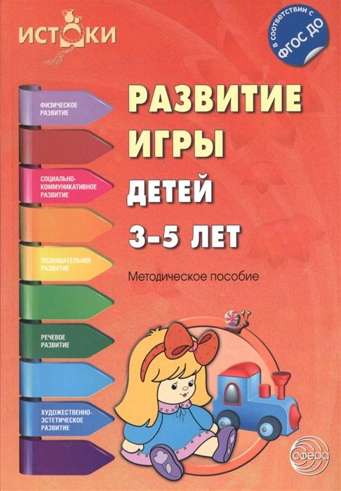 Развитие Игры Детей 3—5 лет: Методическое пособие ( Фгос До)
