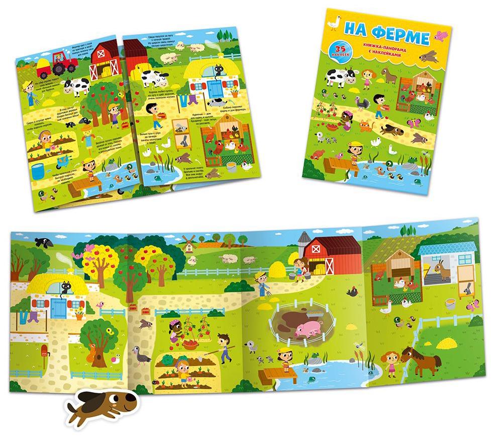 Купить Книжка С наклейками Геодом на Ферме, Книги по обучению и развитию детей