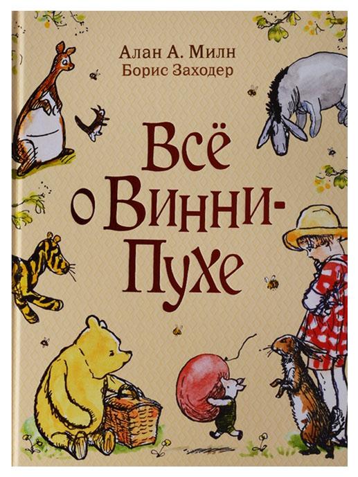 Книга Росмэн Милн А. Все о Винни Пухе