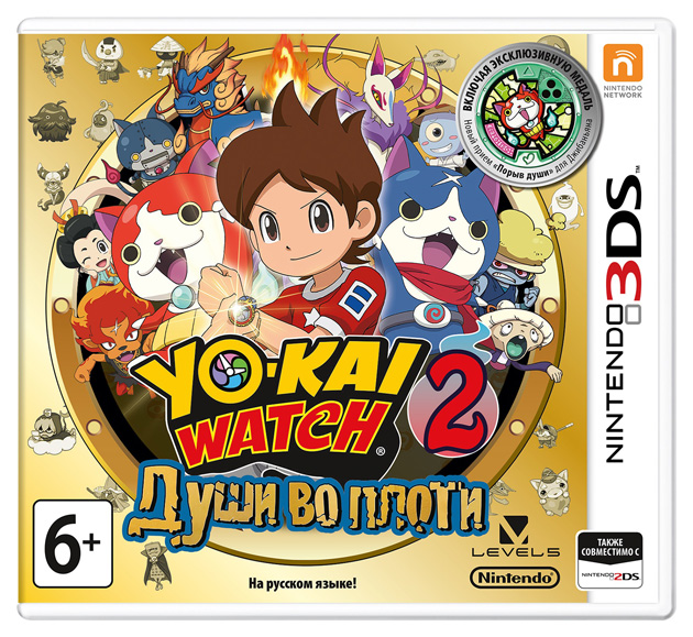 Игра YOKAIWATCH 2: Души во плоти для Nintendo 3DS