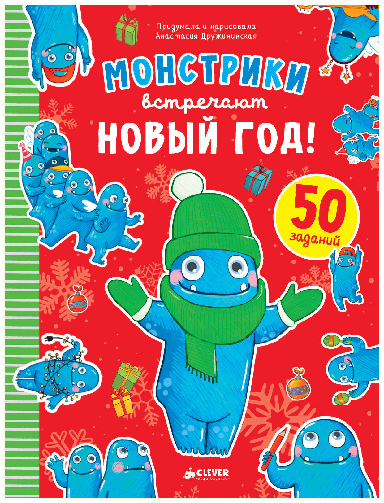 Купить Монстрики встречают Новый год, Clever, Книги по обучению и развитию детей