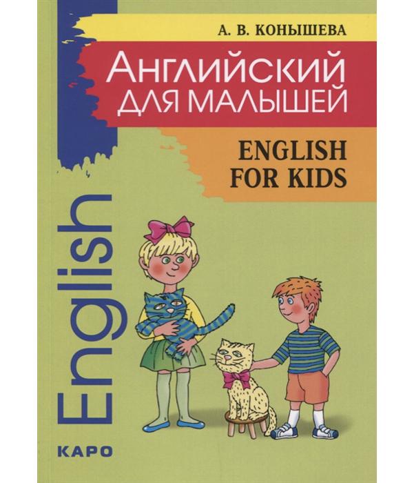 Конышева. Английский для Малышей. Стихи, песни, Игры, Рифмы, Утренник и
