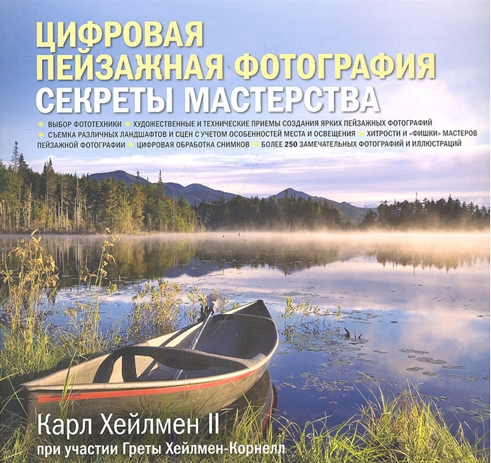 Книга Цифровая пейзажная фотография. Секреты мастерства фото