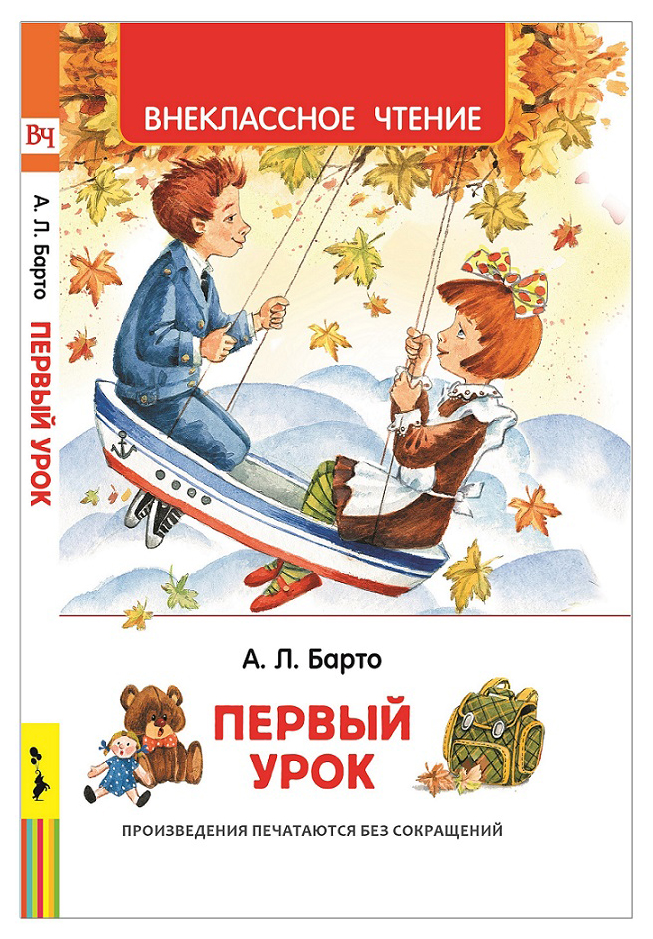 Купить Барто А. первый Урок. Стихи (Вч), Росмэн, Стихи для детей