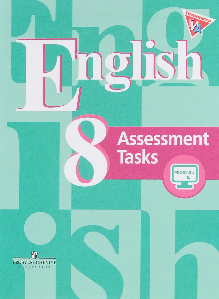 Кузовлев, Английский Язык, контрольные Задания, 8 класс