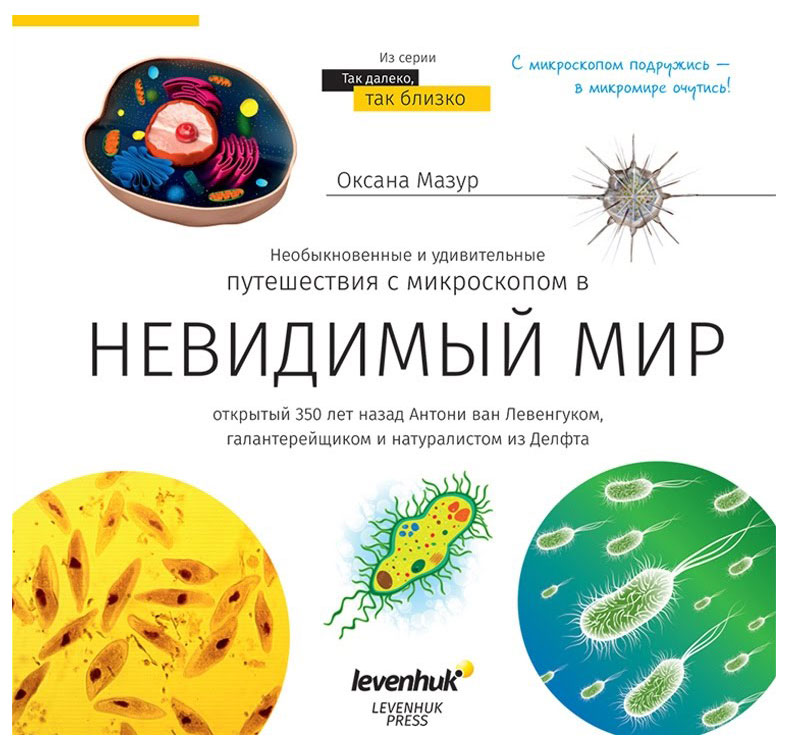Детская энциклопедия Levenhuk Мазур О. \