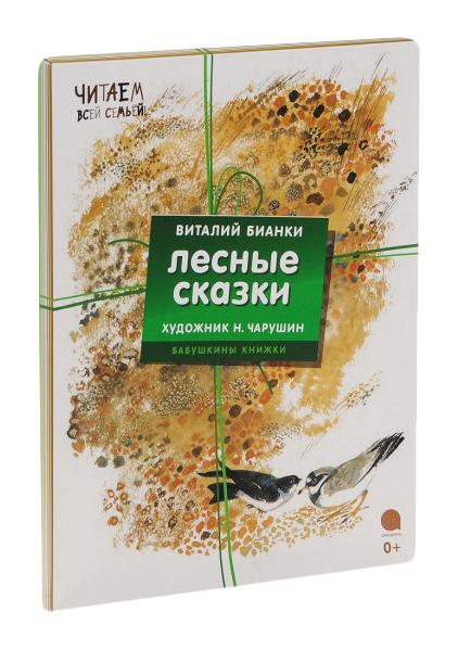 Купить Книга Акварель Комплекты детских брошюр. Лесные сказки. Комплект из 4-х книг, Сказки