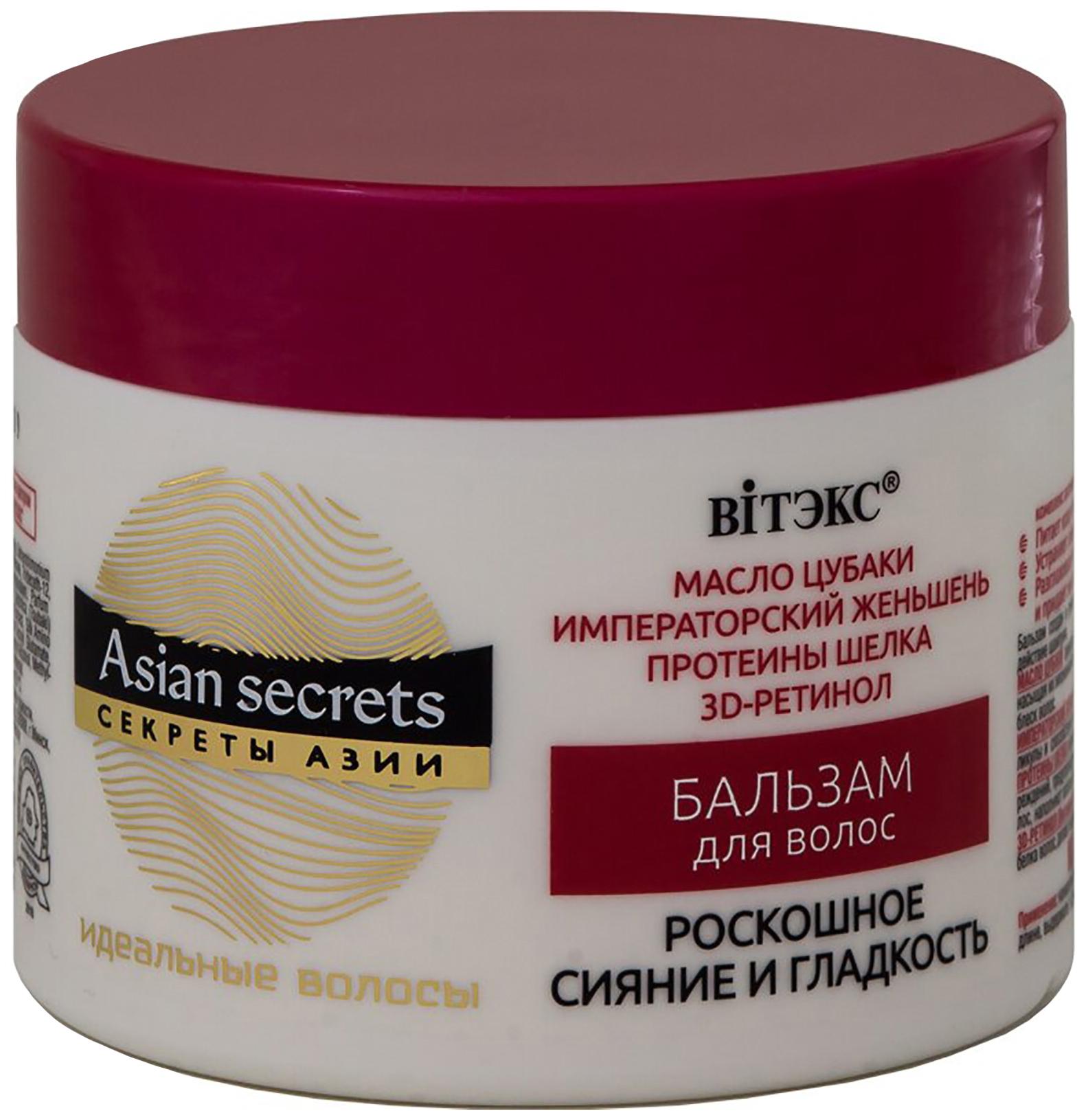 Бальзам для волос Витэкс Секреты Азии Роскошное сияние и гладкость 300 мл