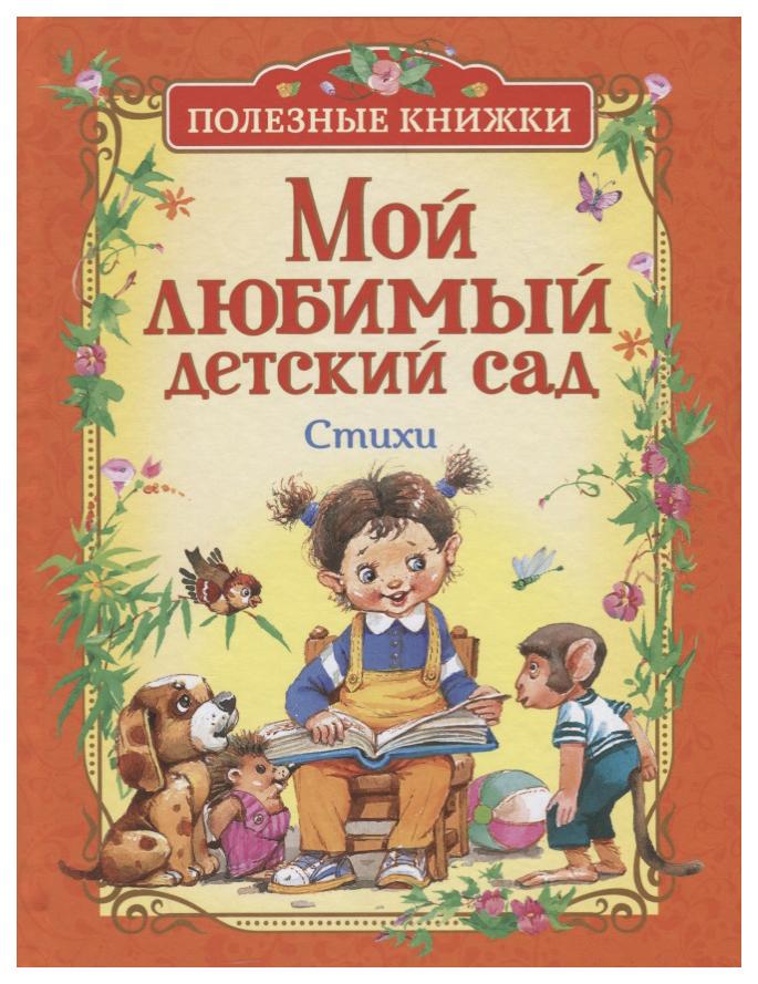 Купить Мой любимый Детский Сад, Росмэн, Детская художественная литература