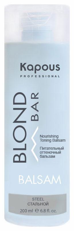 Бальзам для волос Kapous Professional Blond Bar Стальной 200 мл