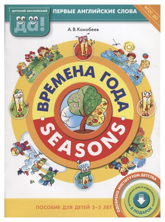 Купить Книга титул конобеев А. Времена Года. Seasons. пособие для Детей 3-5 лет, Титул, Книги по обучению и развитию детей