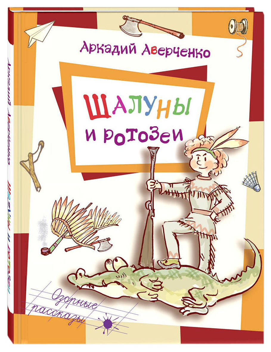 Книга Энас-Книга Аверченко А. Шалуны и Ротозеи фото