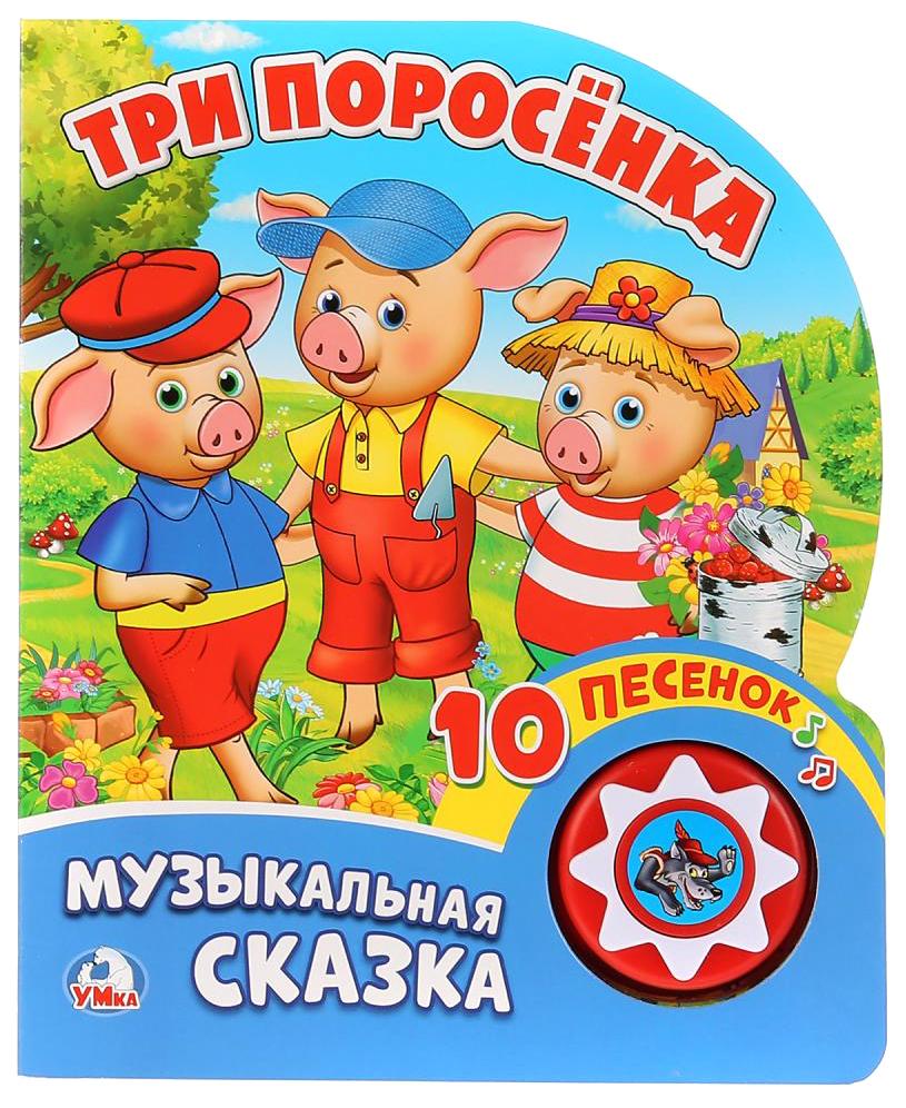 Купить Книжка музыкальная Умка Три поросенка (1 кнопка с 10 пеcенками), Книги по обучению и развитию детей