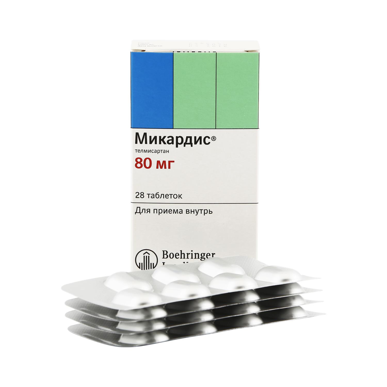 Микардис таблетки 80 мг 28 шт.