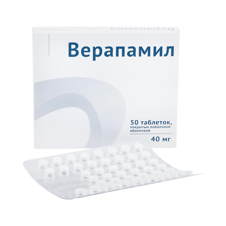 Верапамил таблетки 40 мг 50 шт.