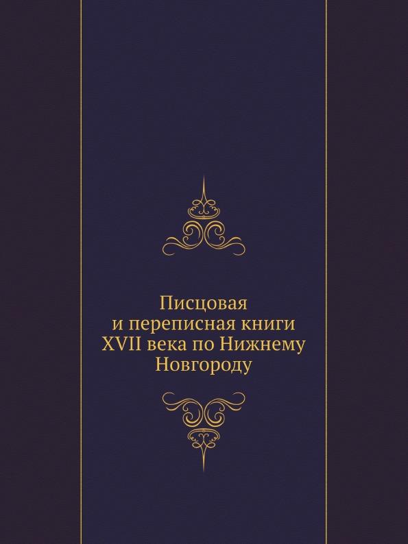 Писцовая и переписная книги Xvii Века по Нижнему Новгороду