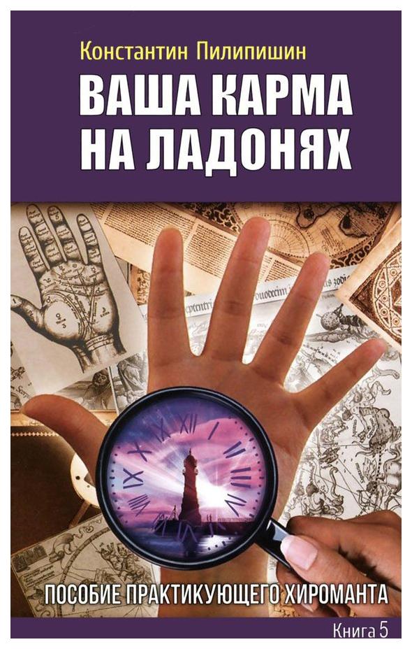 Ваша карма на ладонях, пособие практикующего Хироманта, книга 5
