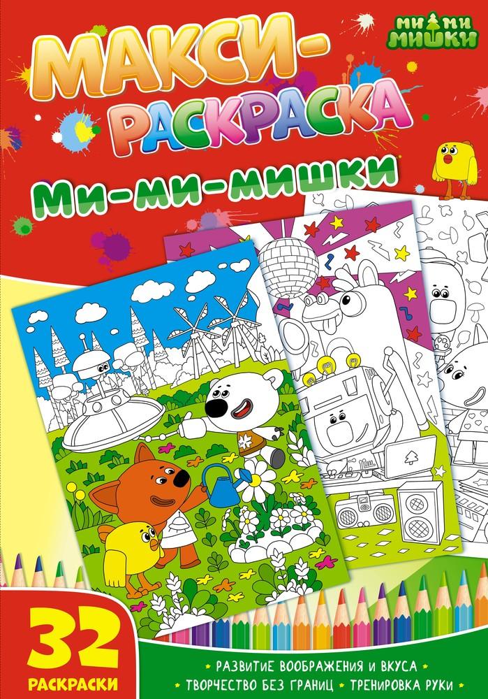 Купить Ми-ми-мишки, Макси-Раскраск и Ми-Ми-Мишк и Nd Play Развивающая книга, Обучающие игры