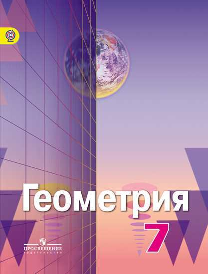 Александров, Геометрия 7 кл, Учебник (Фгос)