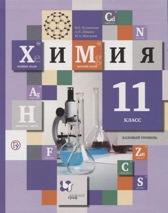 Кузнецова, Химия, 11 кл, Учебник, Базовый Уровень (Фгос)