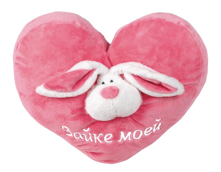 Мягкая игрушка Gulliver Подушка-сердечко розовая Зайке моей, 38 см