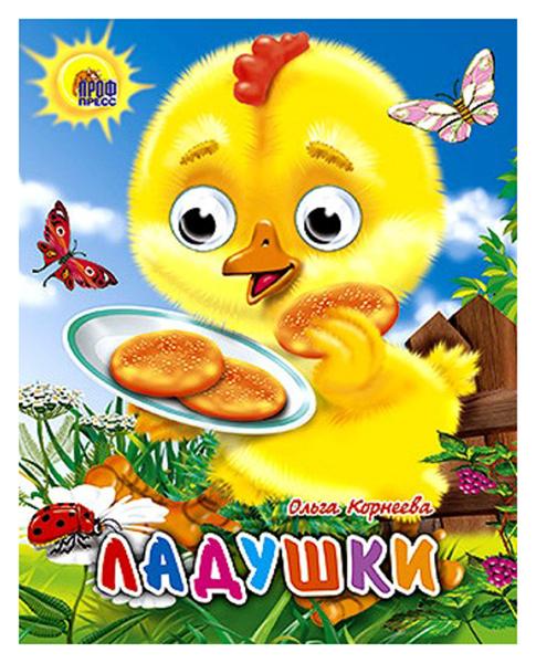 Купить Книга ладушки, Проф-Пресс, Детская художественная литература