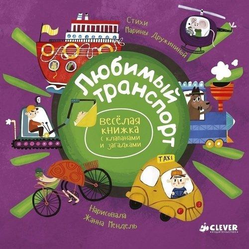 Купить Весёлая книжка С клапанами и Загадкам и любимый транспорт, Clever, Математика для детей