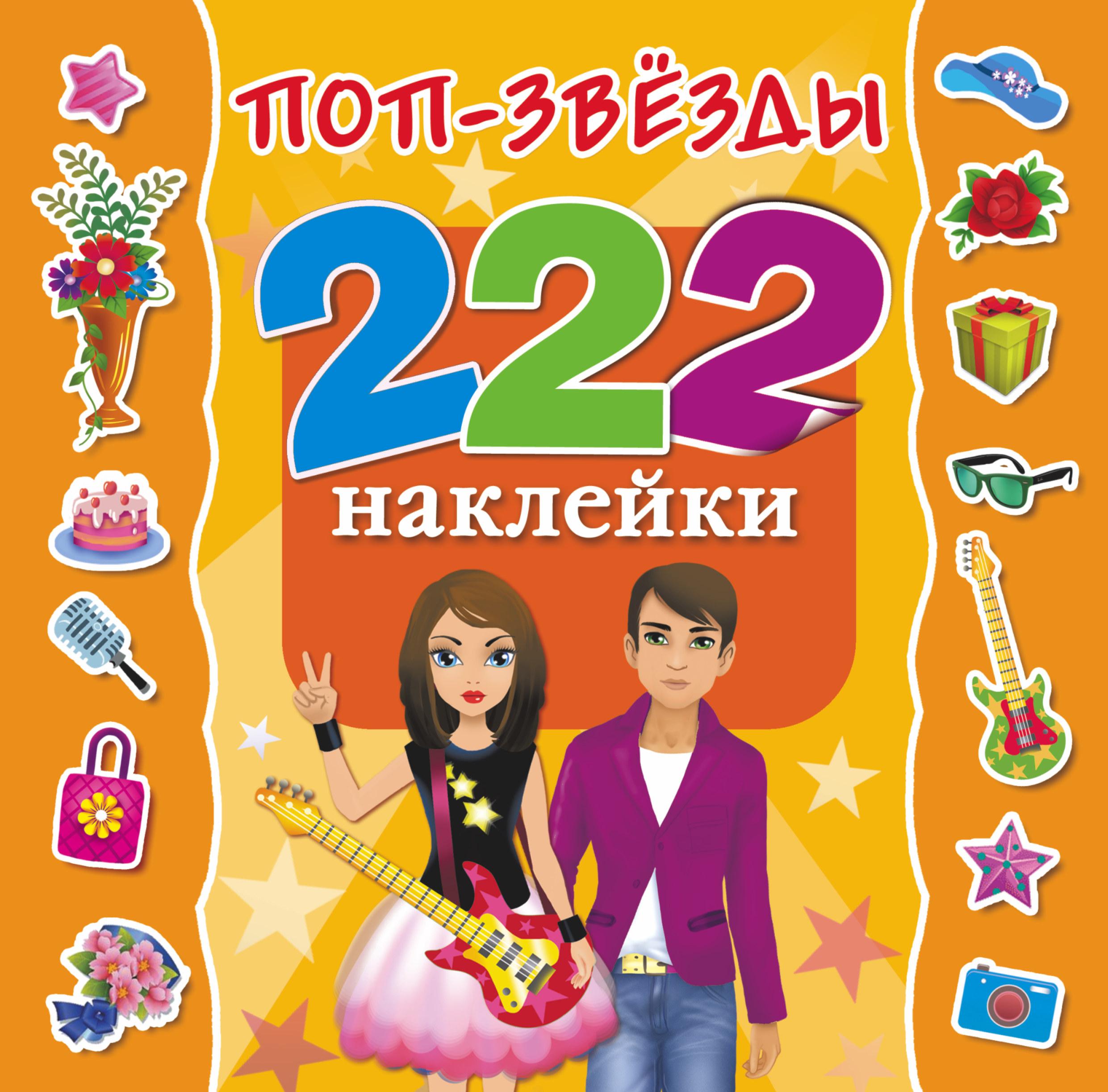 Купить Поп-Звезды, АСТ, Книжки с наклейками
