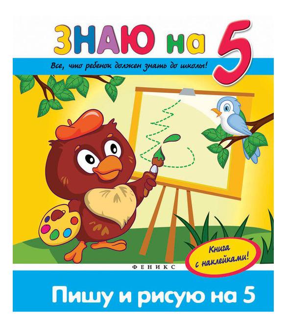 Купить Пишу и рисую на 5 , Пишу и Рисую на 5, Феникс, Прописи