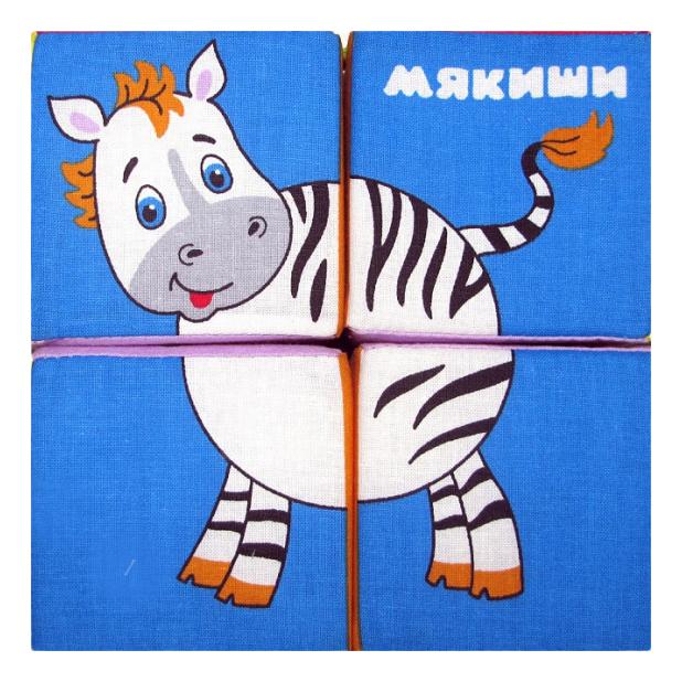 Купить Кубики Животные Африки Собери картинку Мякиши Р48456, Развивающие кубики