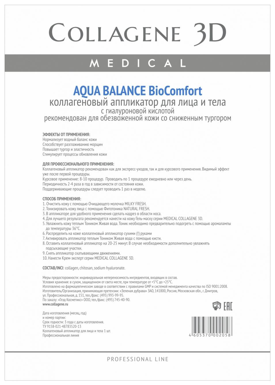 Маска для лица Medical Collagene 3D Aqua Balance Аппликатор BioComfort A4 1 шт фото