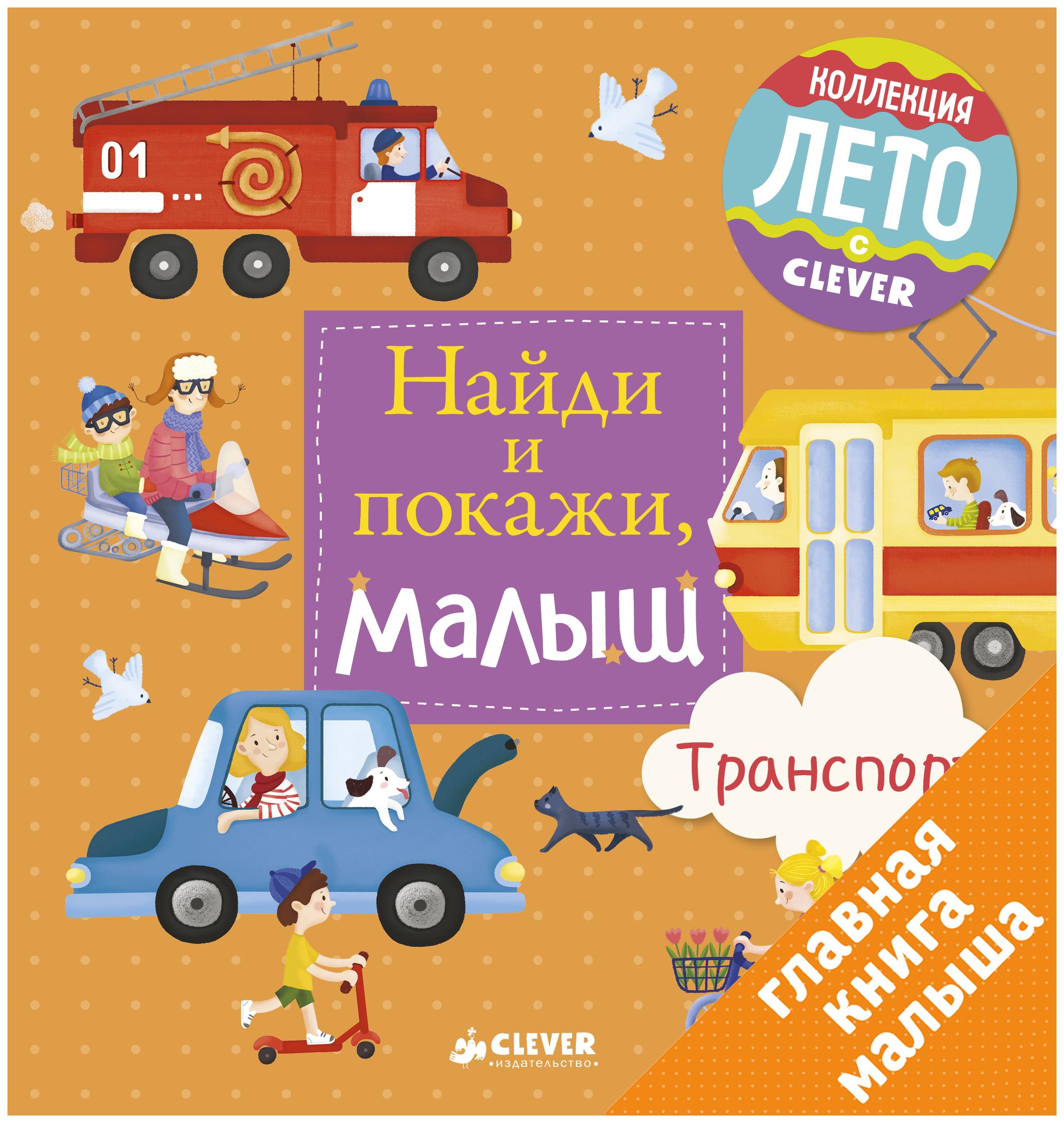 Купить Книжка-Картинка найди и покажи, Малыш. транспорт, Clever, Математика для детей