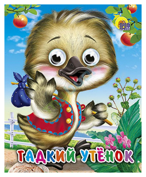 Купить Книжка С Глазками-Мини проф-Пресс Гадкий Утенок, Проф-Пресс, Обучающие игры для дошкольников