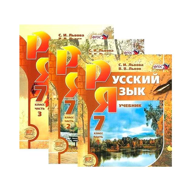 Львова, Русский Язык, 7 кл, Учебник, В 3-Х Частях (Комплект) (Фгос)
