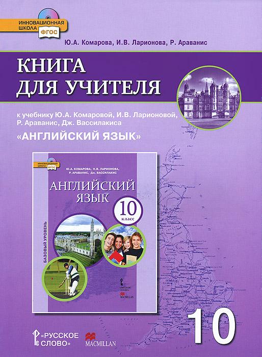 Комарова. Английский Язык. 10 класс. книга для Учителя. (+Cd) (Фгос)