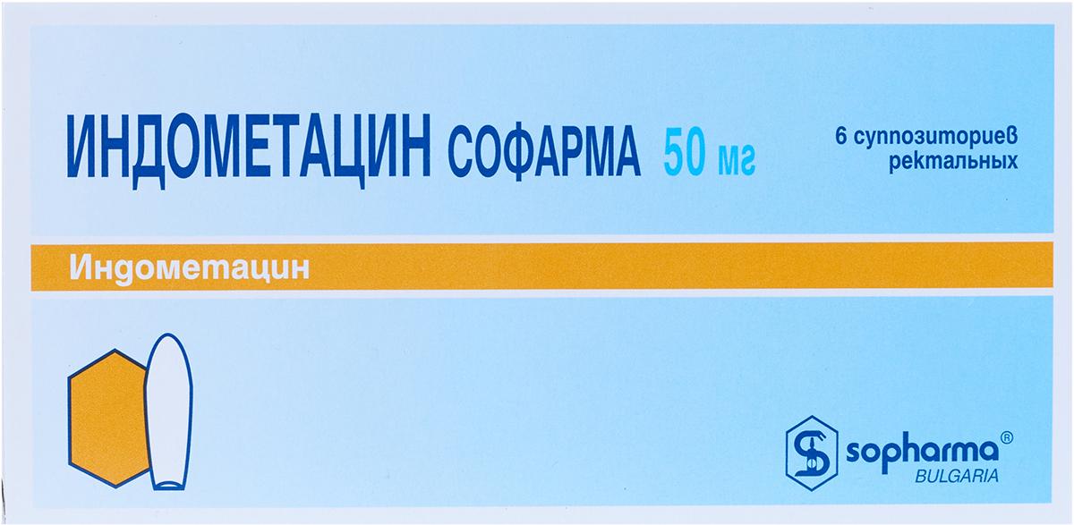 Индометацин Софарма суппозитории ректальные 50 мг 6 шт.
