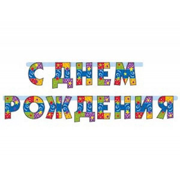 поздравления с днем рождения цветными буквами