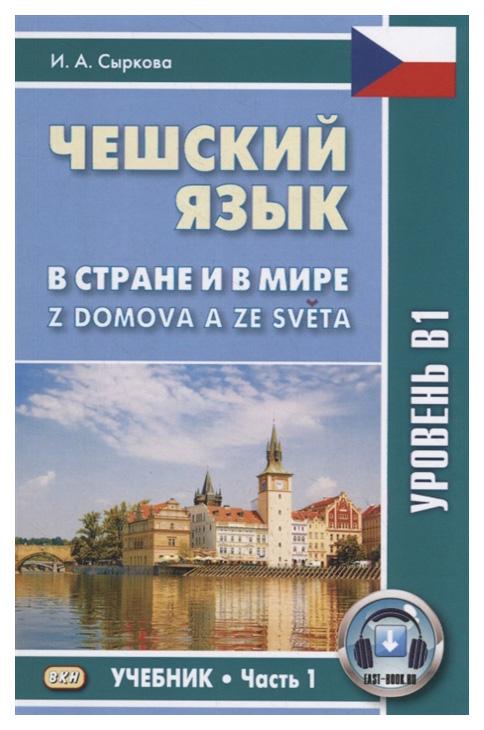 Чешский язык. В стране и в мире. Учебник. Часть 1: Уровень В1