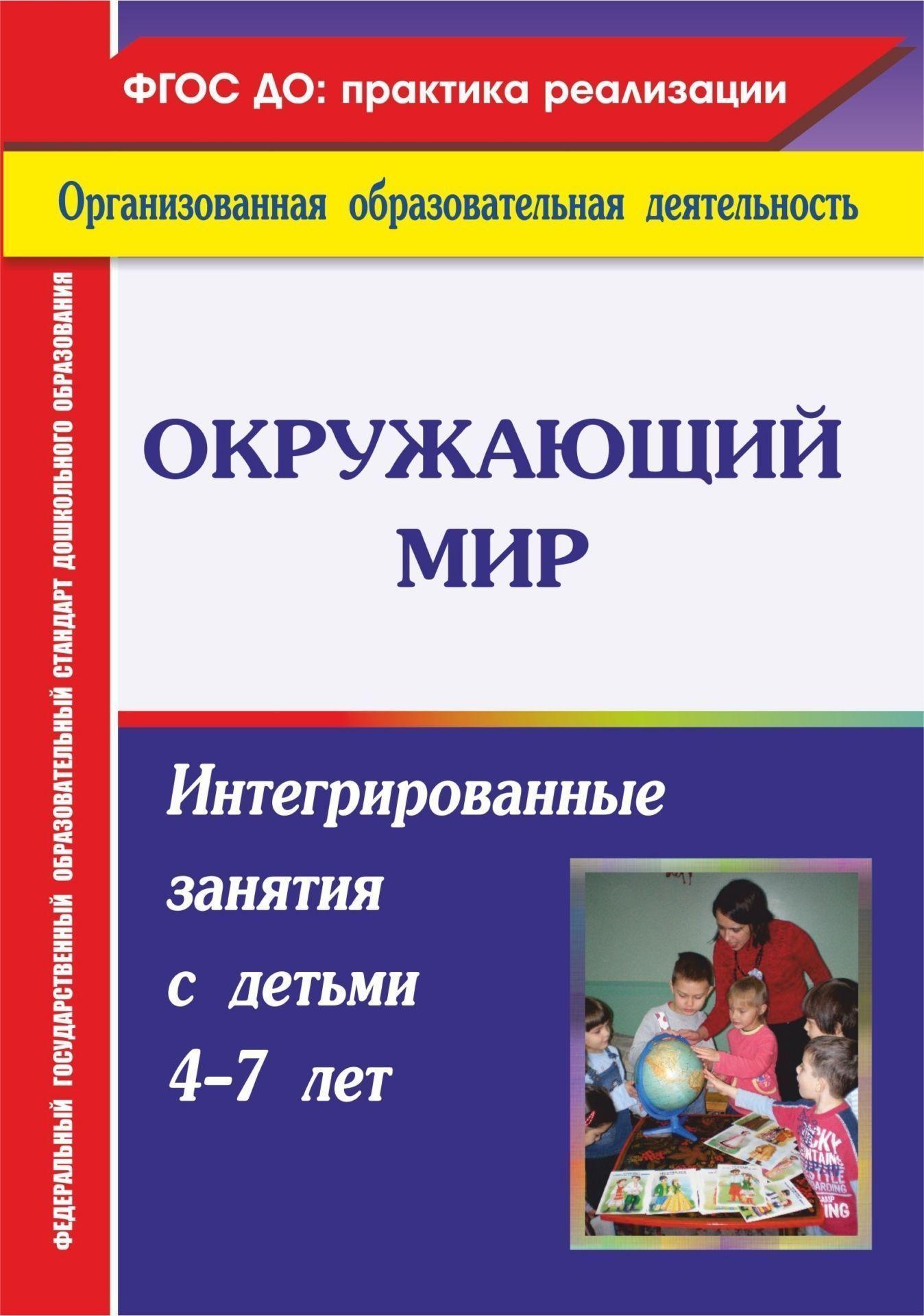 Окружающий мир: интегрированные занятия с детьми 4-7 лет