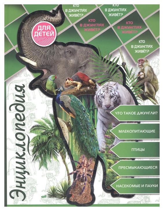 Купить Энциклопедия для детей Проф-Пресс «Кто в джунглях живет?», Животные и растения
