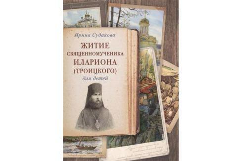 Купить Житие священномученика Илариона (Троицкого). Для детей, Сретенский монастырь, Религиозная литература для детей